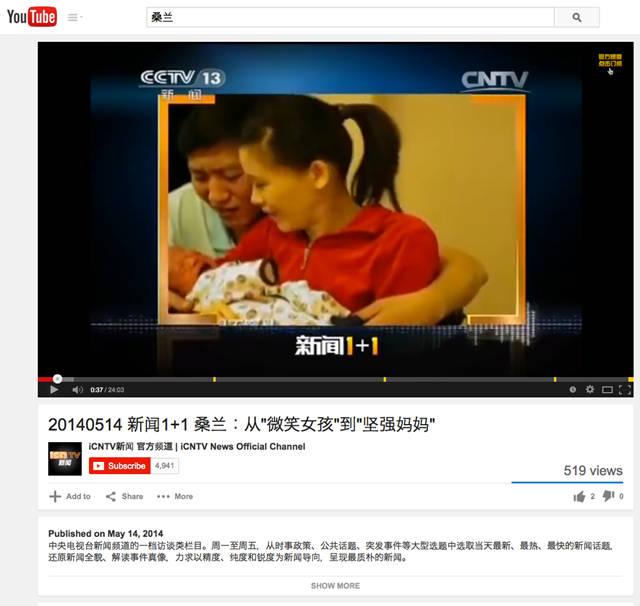 20140514 CCTV-13