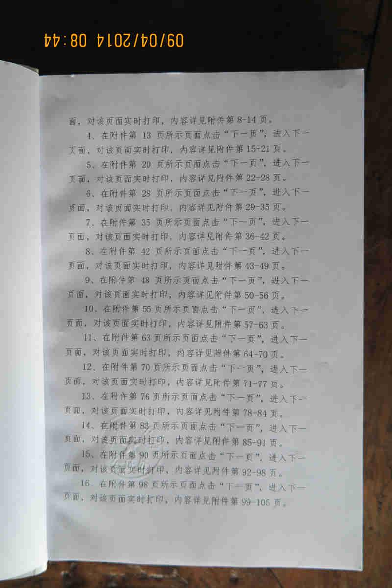 公证书-4