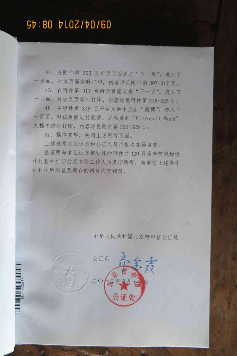 公证书-7