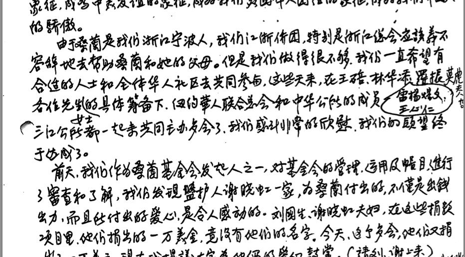 19990122 Lin Kai