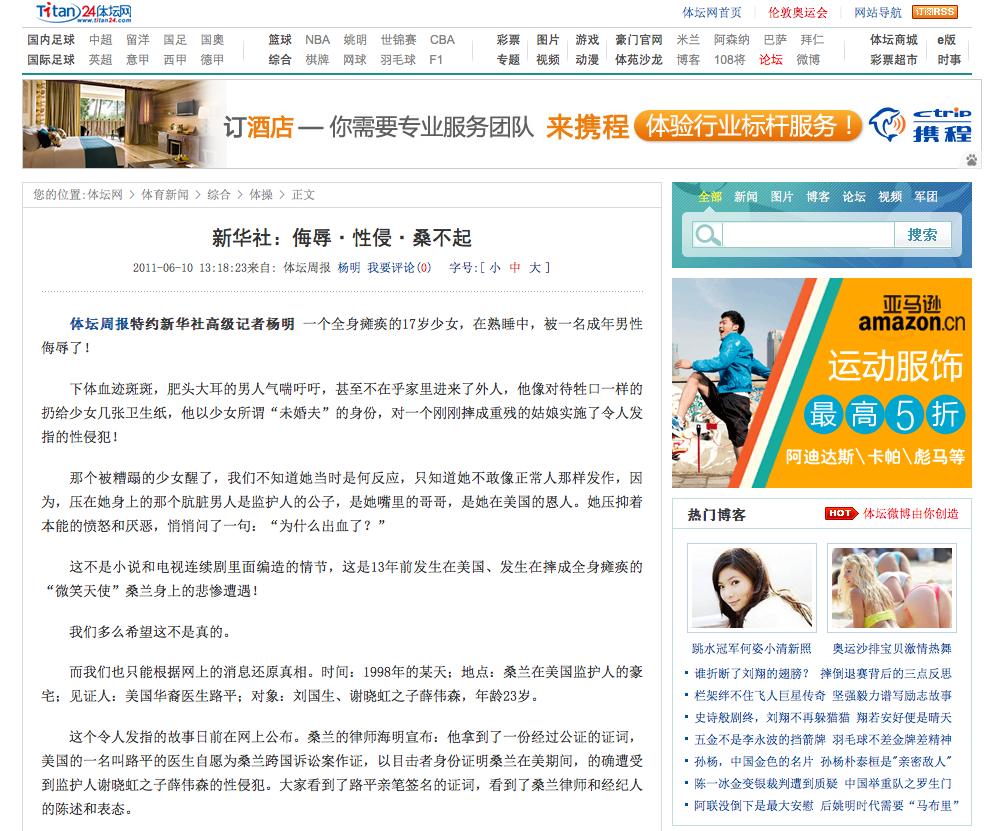2011-06-10 体坛周报-1