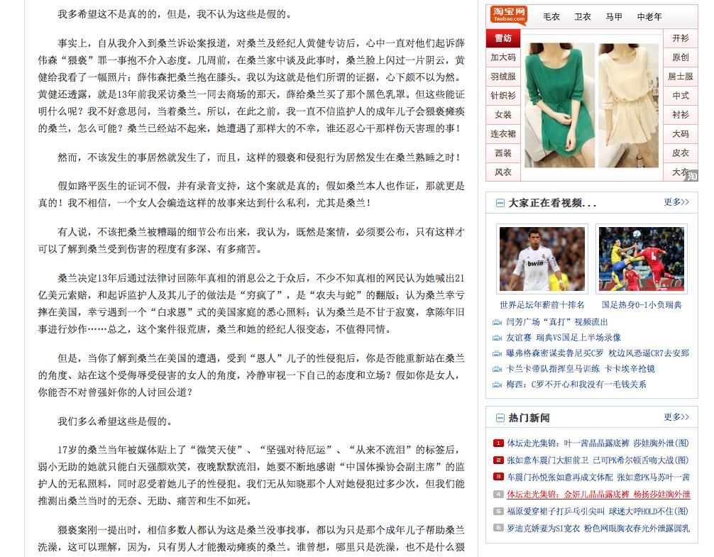 2011-06-10 体坛周报-2