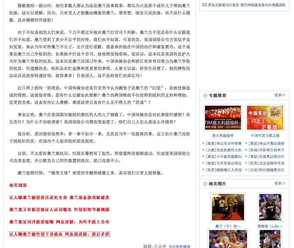2011-06-10 体坛周报-3