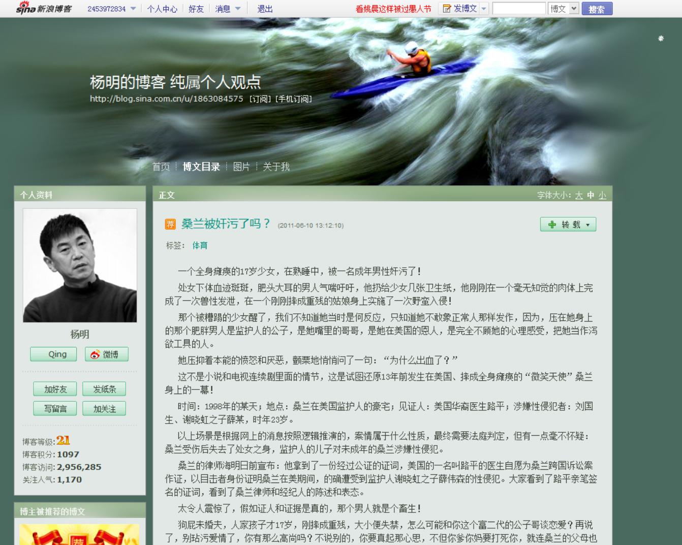 2011-06-10 杨明-2