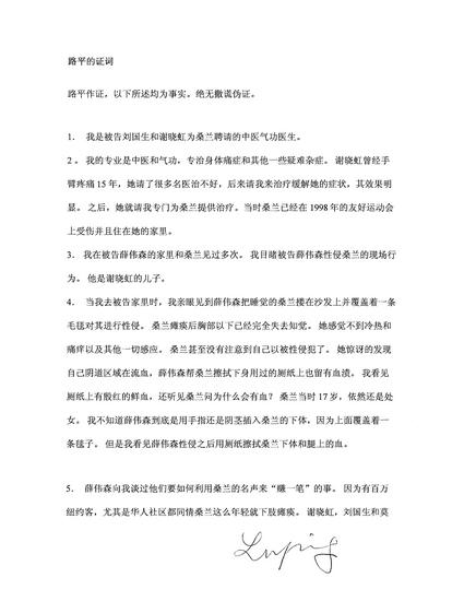 20110602 Lu Ping (1)
