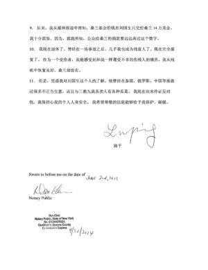 20110602 Lu Ping (3)