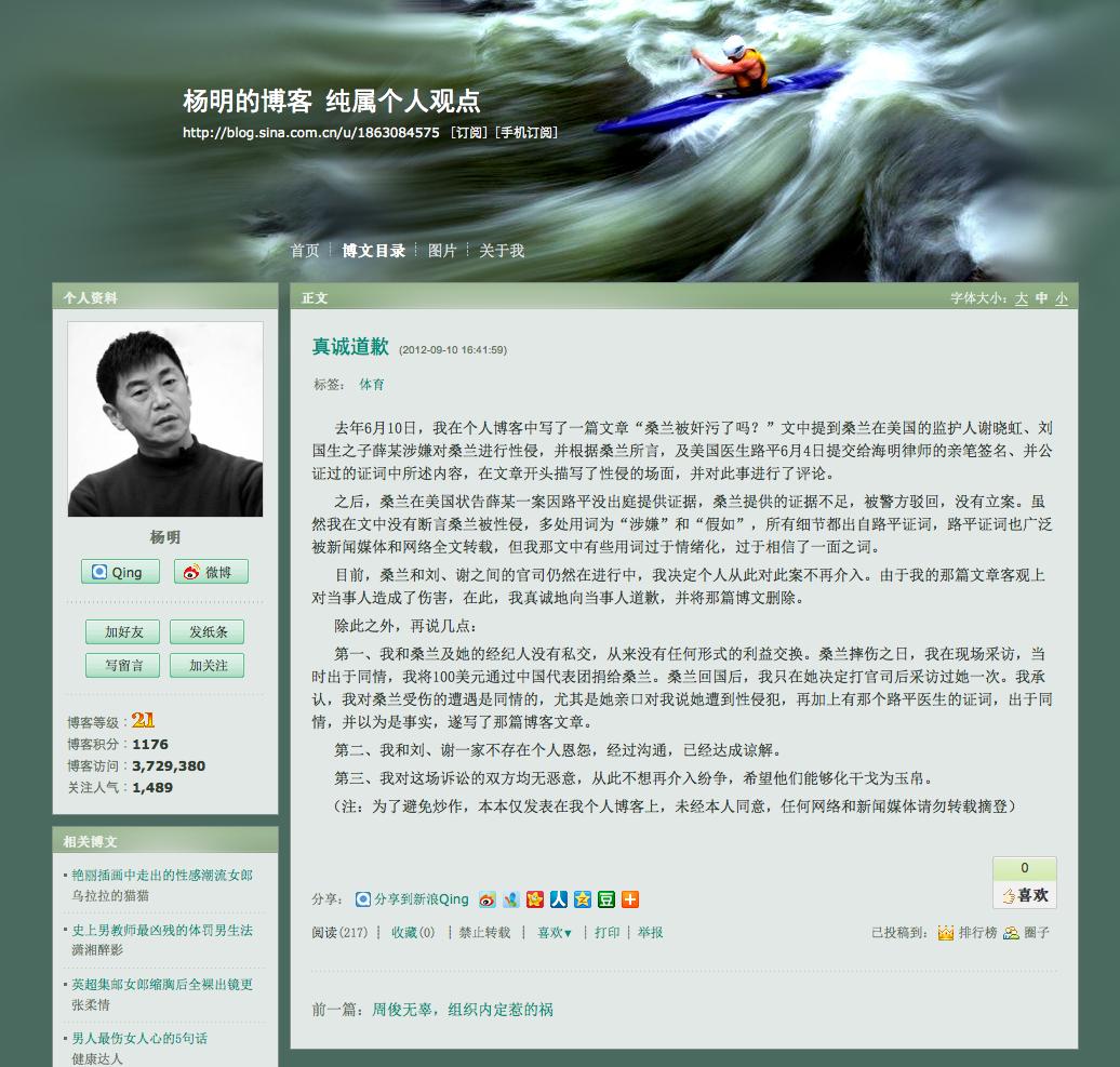 20120910 杨明道歉